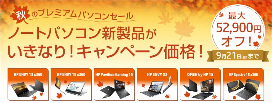 HP 秋のプレミアムパソコンセール