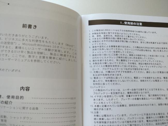 Jumper EZbook X4 日本語の説明書