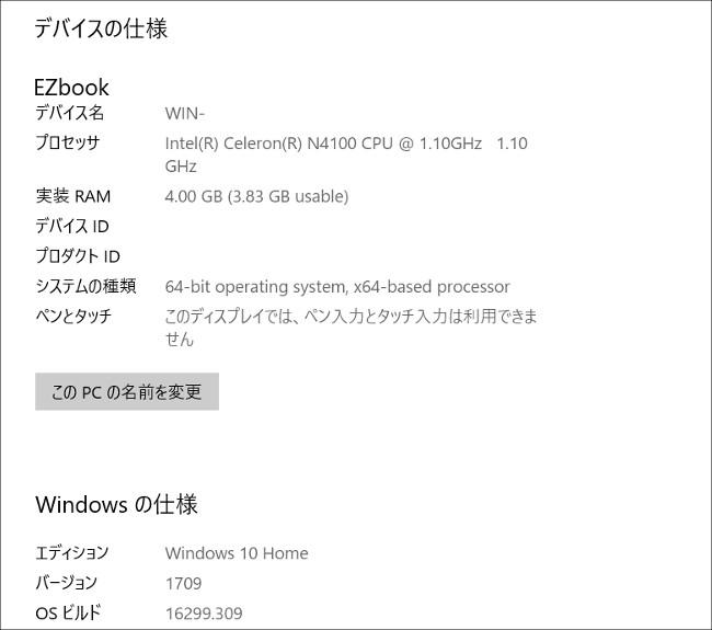 Jumper EZbook X4 システム構成