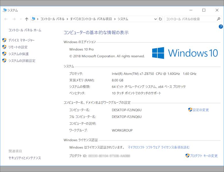Windows 10 Proにアップグレードされている