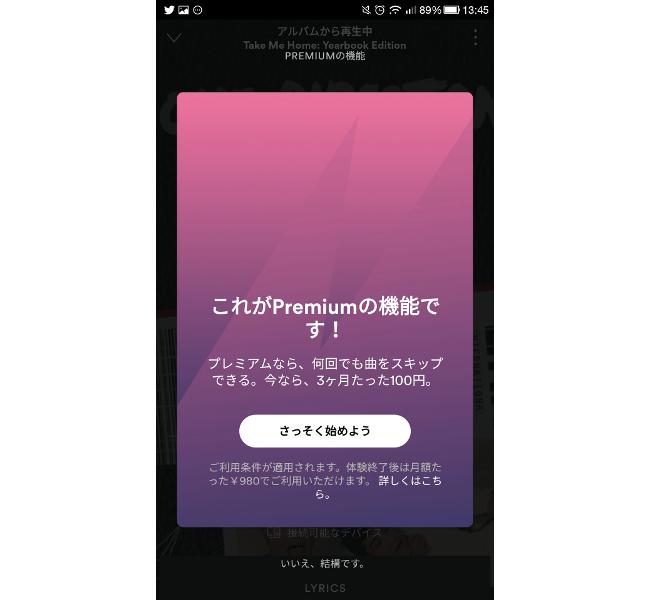 SpotifyのPremiumが3カ月100円