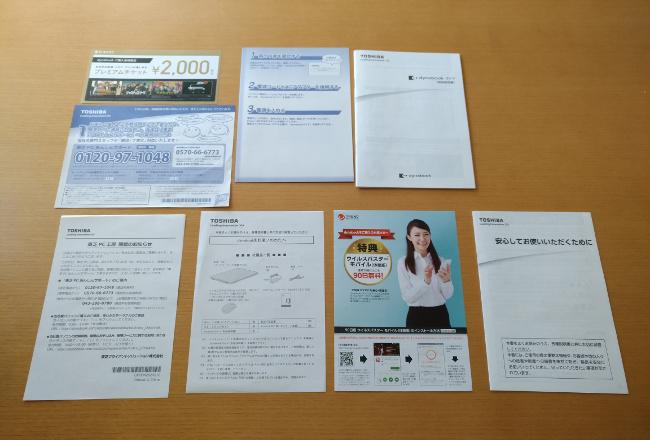 東芝 dynabook AZ65/G 同梱物