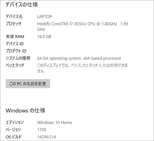 東芝 dynabook AZ65/G システム構成
