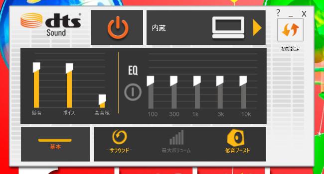 東芝 dynabook AZ65/G サウンド