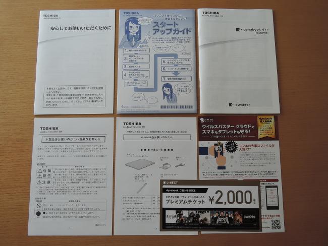 東芝 dynabook VZ82/F 同梱物