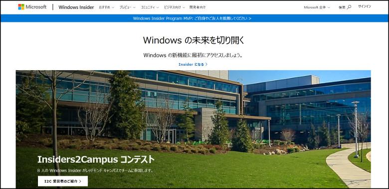 Windows Insiderに登録する