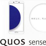 SHARP AQUOS sense 2 - 初代のデザインを継承しつつ順当にスペックアップを果たしたミッドレンジスマートフォン(かのあゆ)
