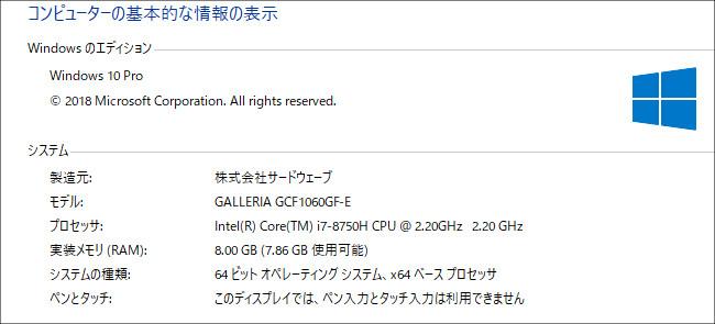 ドスパラ GALLERIA GCF1060GF-E(144Hz)