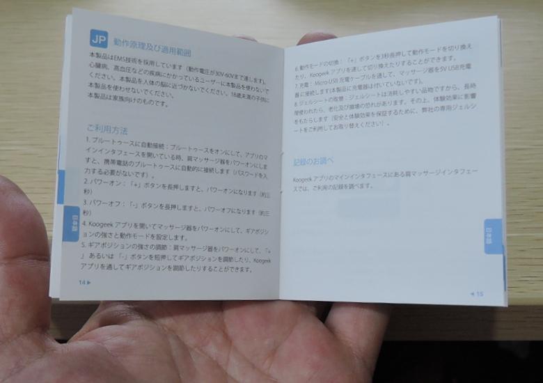 Koogeek EMS マッサージャー 日本語の説明書