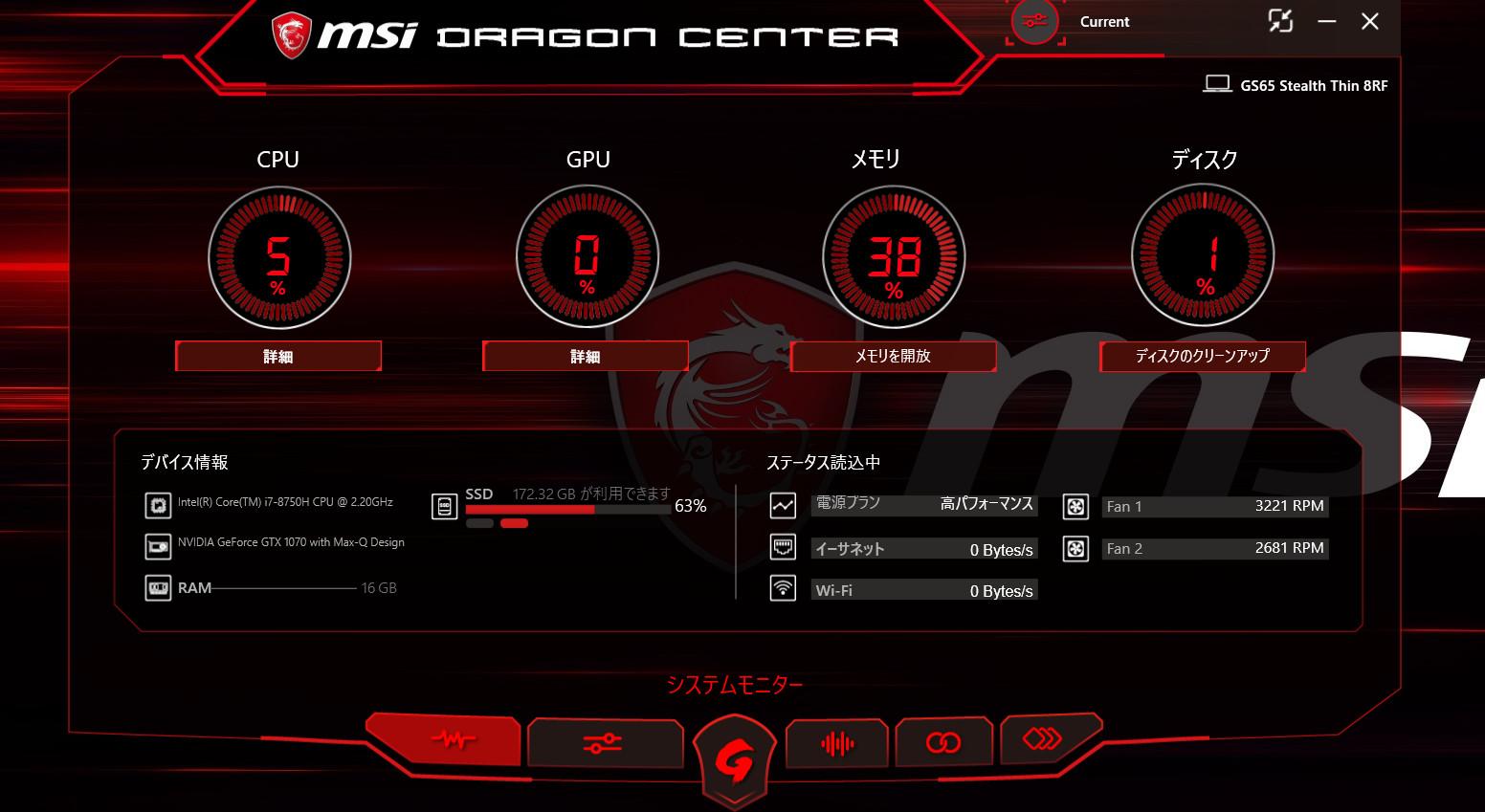 MSI GS65 Stealth Thin 設定アプリ