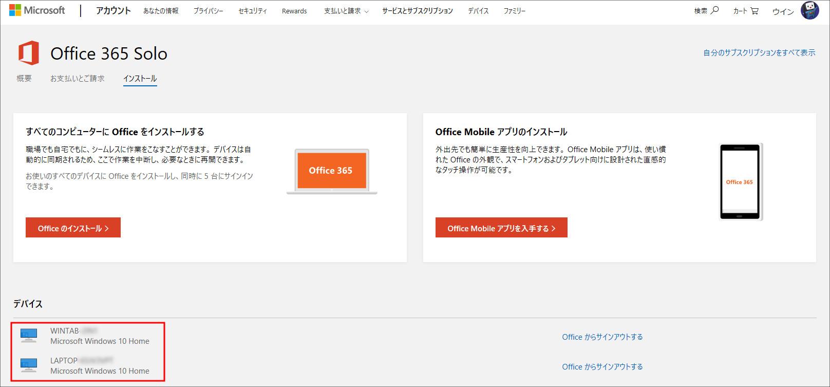 Office 365 Soloの台数制限緩和