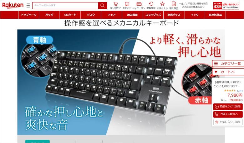 サンワサプライ メカニカルキーボード400-SKB057BL 赤軸 レビュー