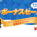 OnePlus 6TやNetbook One Mixが激安に!日本顧客にむけてBanggoodがボーナスセールを開催しています!