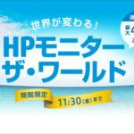 HPのモニター「ほとんど全部セール対象」です!プレミアムPCセールは終了間近、セール品がさらに安くなるウインタブ限定クーポンもあります