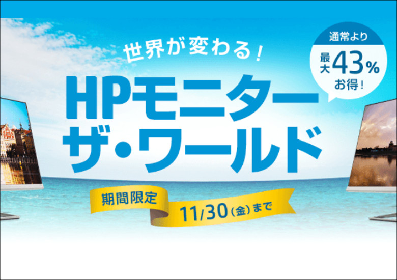 HP モニター ザ・ワールド