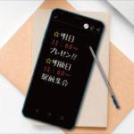 LG Q Stylus ー スタイラスペン内蔵でメモ帳感覚で使えるミッドレンジスマートフォン。ワンセグも搭載(かのあゆ)