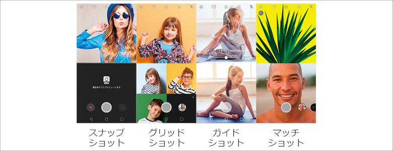 LG製上位機種譲りの多彩なカメラ機能