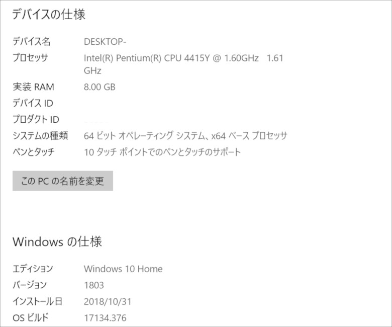 Microsoft Surface Go システム構成