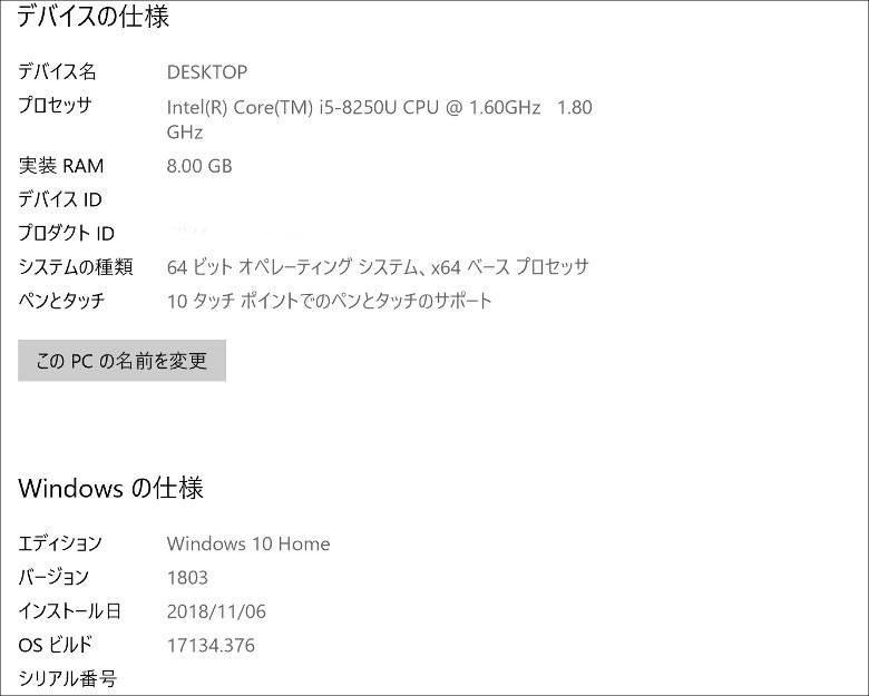 Microsoft Surface Pro 6 システム構成