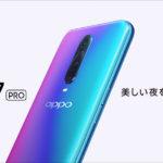 Oppo R17 Pro - パワーアップした新CPUを搭載!カメラ品質にもこだわりがある6.4インチ・ミッドハイスマホ(かのあゆ)