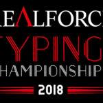 「REALFORCE TYPING CHAMPIONSHIP 2018」11月18日開催!日本一のタイピングってどのくらいすごいの?