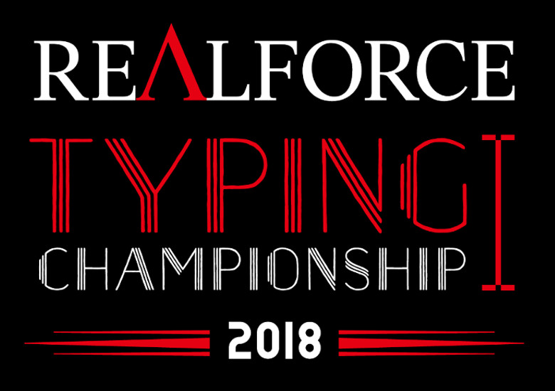 REALFORCE TYPING CHAMPIONSHIP 2018