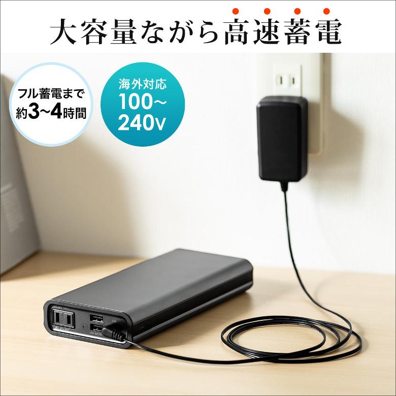サンワサプライ AC出力対応モバイルバッテリー 700-BTL035