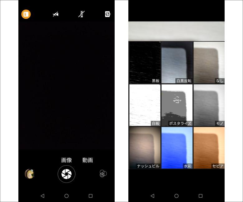 UMIDIGI One Pro カメラアプリ