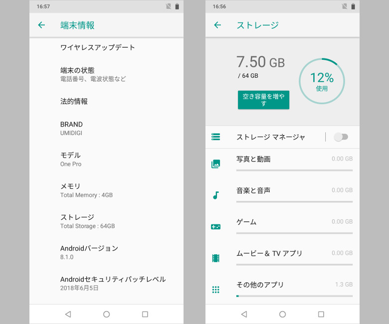 UMIDIGI One Pro アプリ一覧
