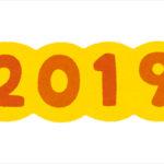 【2019年元旦】あけましておめでとうございます(かのあゆ)