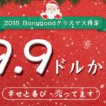 BanggoodでXiaomiスマホの台数限定クーポンを配布中!Mi8やPocophoneがとってもお買い得に!