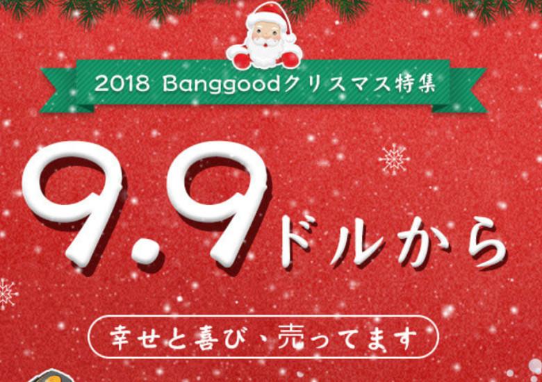 Banggood 日本語クリスマスセール