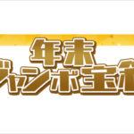 特報!FRONTIERですごい宝箱が売ってます!GPD WIN 2と10.1インチタブレットがセットで7万円!急げ!