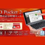 GPD Pocket 2に「赤いヤツ」が!まさかの一太郎コラボモデル登場!!(natsuki)