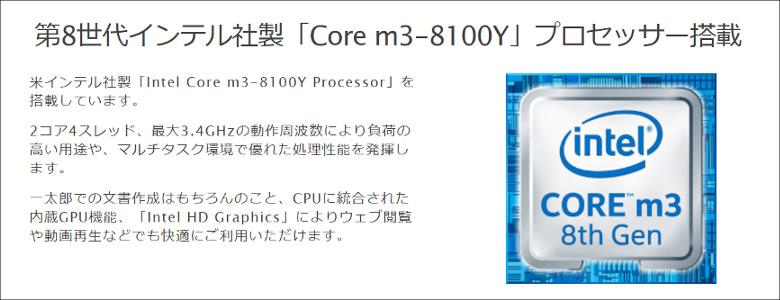 GPD Pocket 2に一太郎コラボモデル