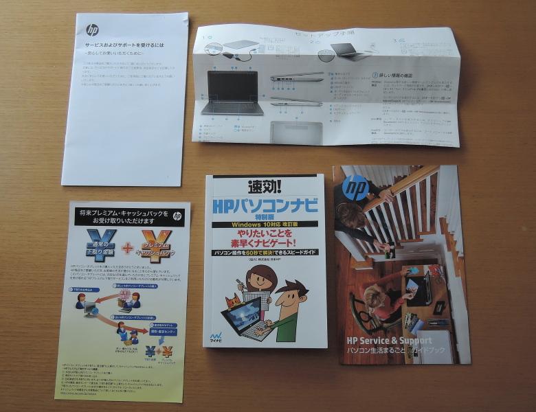 HP 15-db0000 同梱のペーパー類