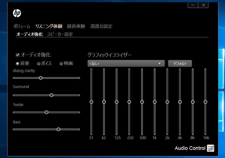 HP 15-db0000 音質設定
