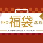毎年恒例!「HPの福袋 2019」がスタート、今回はどんなPCが入ってるのかな?予想してみましょう!