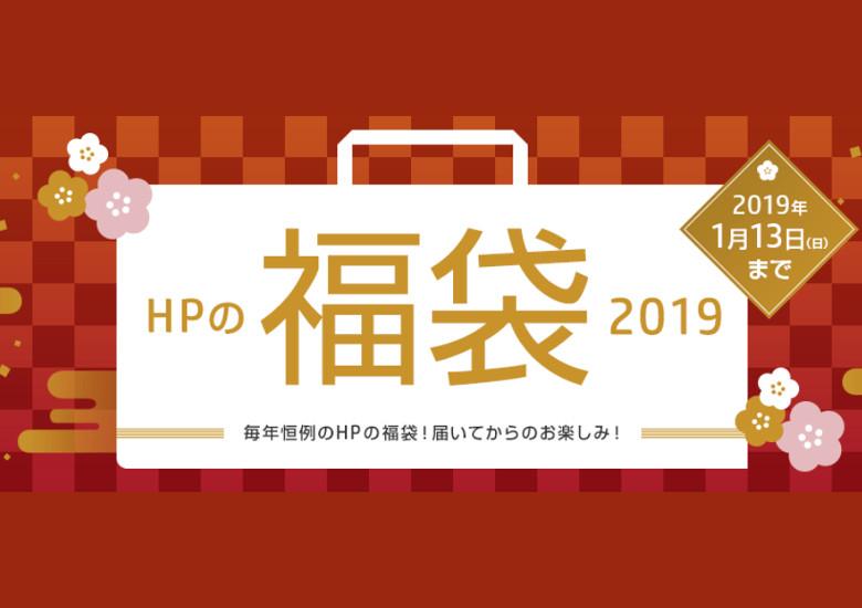 HPの福袋2019