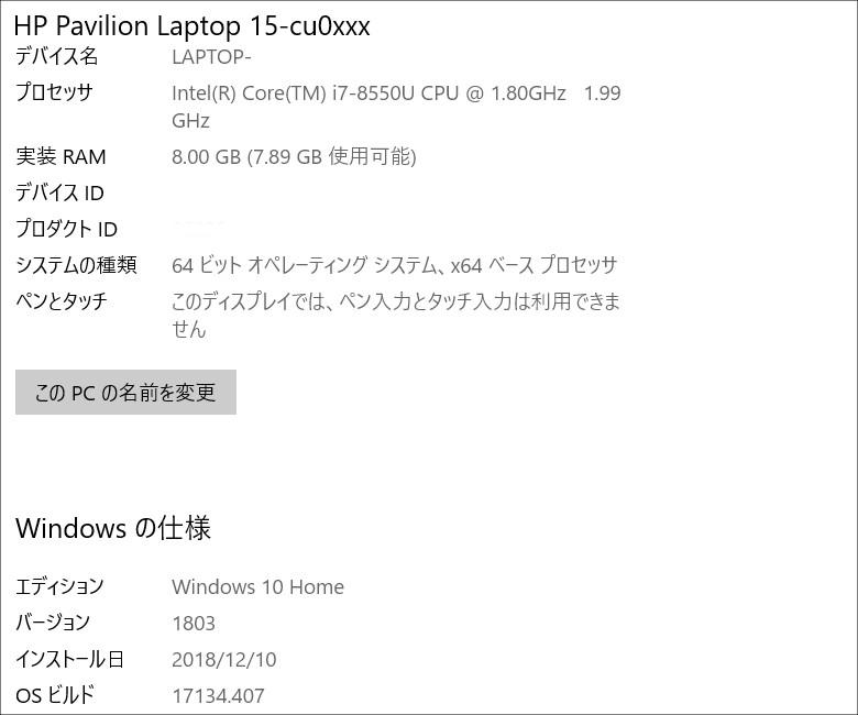 HP Pavilion 15-cu0000 システム構成