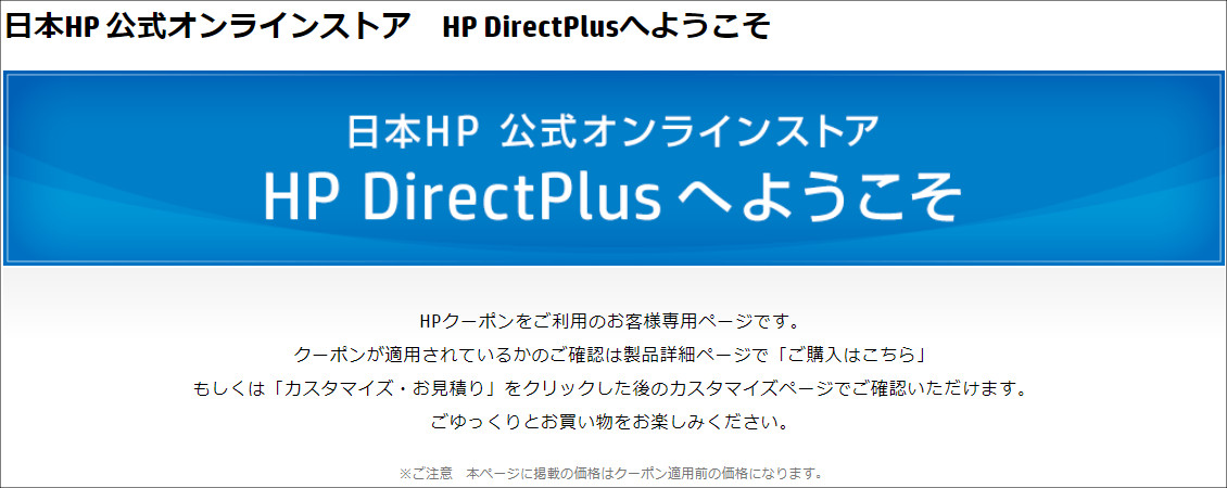 HP 特設ページ