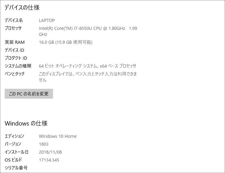 Lenovo ThinlPad X280 レビュー システム構成