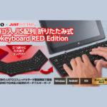 JIS配列 折りたたみ式 MOBO keyboard RED Edition - 希少な日本語配列モバイルキーボード、一太郎ユーザーはめっちゃお得(natsuki)