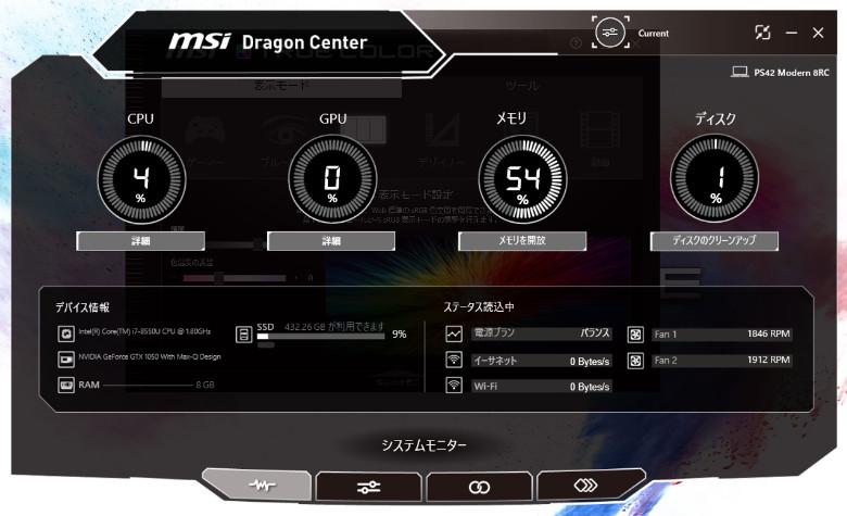 MSI PS42 MODERN 8RC ドラゴンセンター