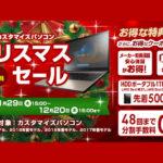 LAVIE最新モデルに割引クーポン、カスタマイズ料金も激安に!NEC Directのクリスマスセール