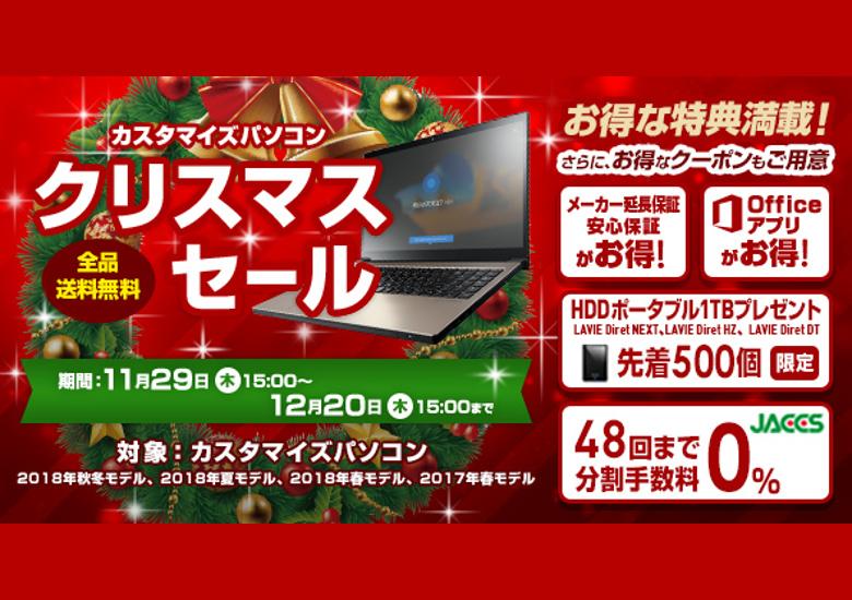 NEC Directのクリスマスセール