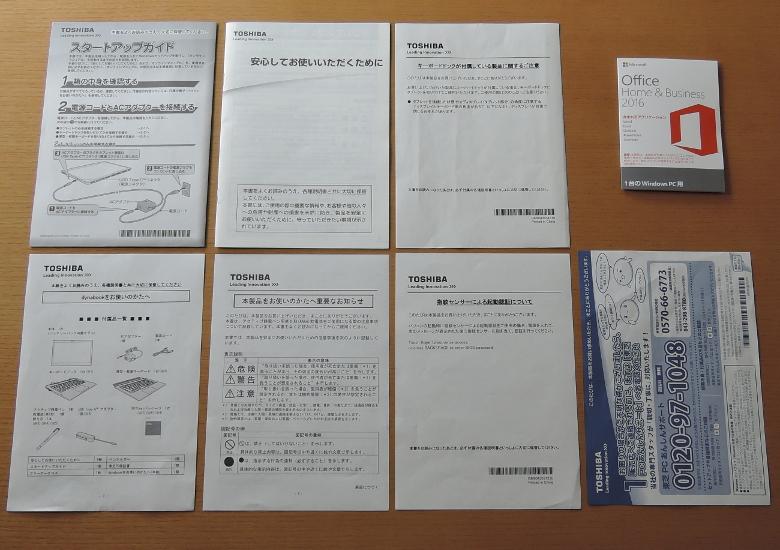 東芝 dynabook DZ83/J 同梱ペーパー類