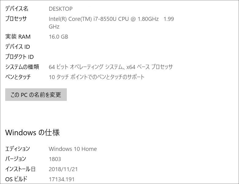 東芝 dynabook DZ83/J システム情報