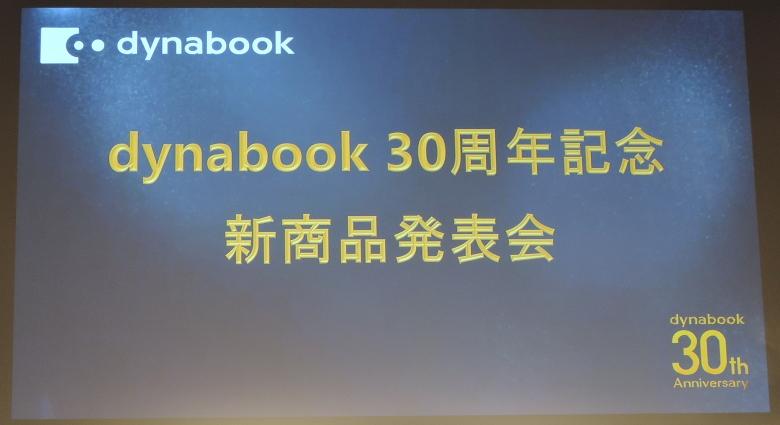 dynabook Gシリーズ