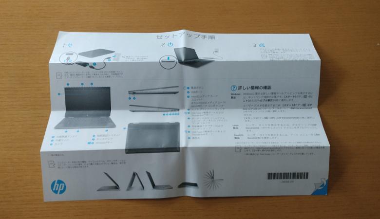 HP Spectre x360 13 セットアップ手順